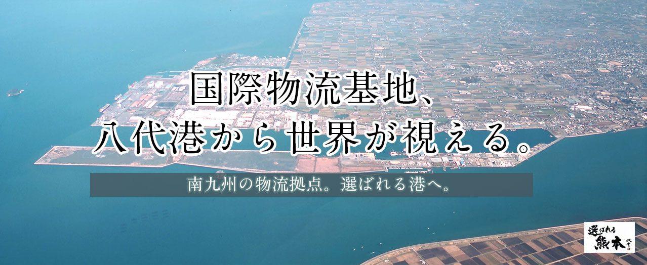 国際物流基地、 八代港から世界が視える。